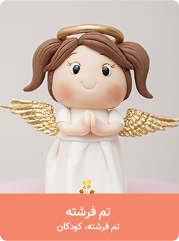 تم فرشته -01