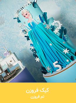 کیک فروزن